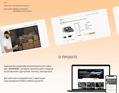 Web design for AutoProm (car parts)