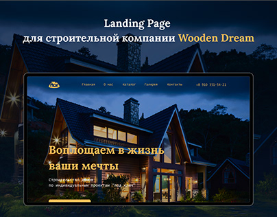 Landing Page for construction companies