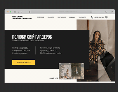 website for the fashion stylist Olia Kurach