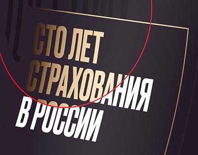 100 years Rosgosstrakh