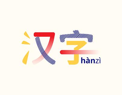 Mobile App - Hanzi