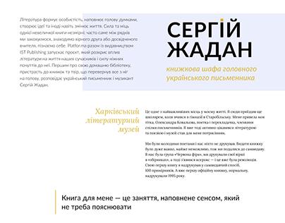 Interview with Sergei Zhadan
