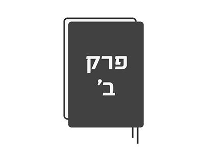 פרק ב׳ - החיים שאחרי היציאה בשאלה