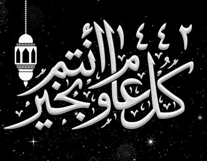 Islamic New Year(social media)