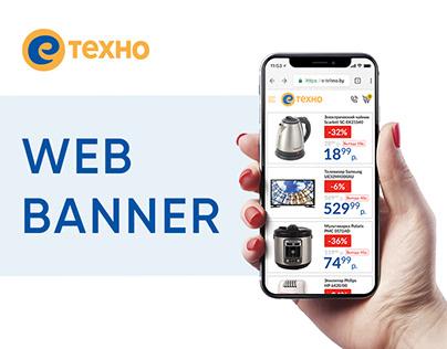 Техноплюс – Web Banner