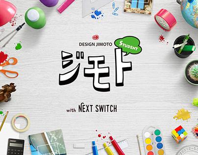 Design Jimoto Student with Next Switch in Kesennuma