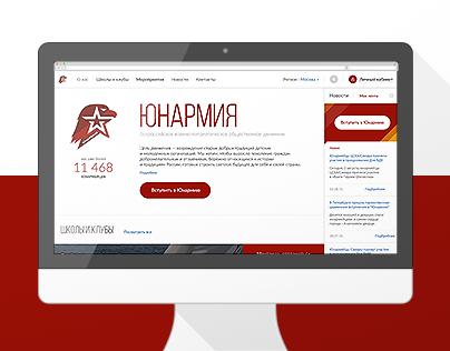 """Портал молодежного движения """"ЮНАРМИЯ"""""""