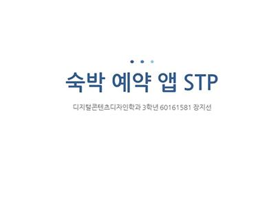 숙박 예약 앱 STP_디자인기획