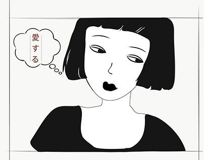愛する (Girl in the mood)