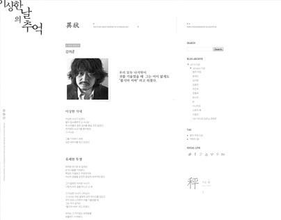 """Memory of a strange day"" Official blog"