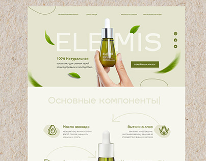 Website design for a cosmetic brand