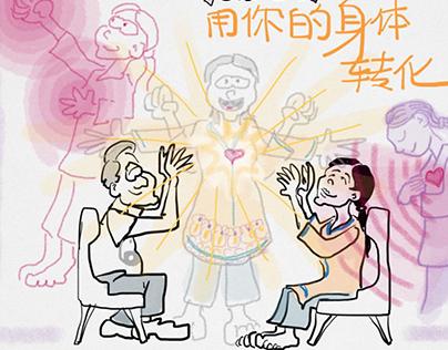 Trance Camp China 2015