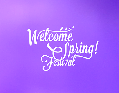 After Movie Welcome Spring Festival