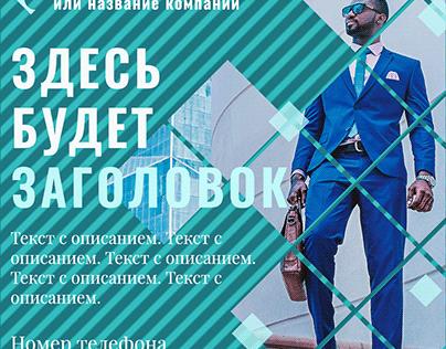 Шаблон баннера для постинга Вонтакте и Instagramm