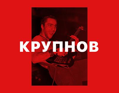 Anatoly Krupnov. Biography