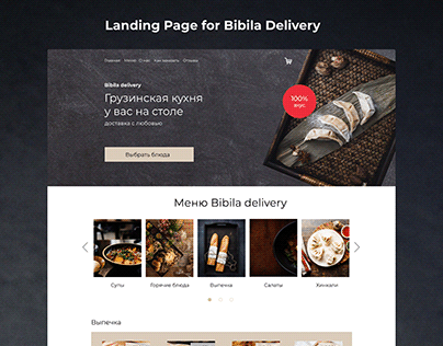Landing Page for Bibila Delivery