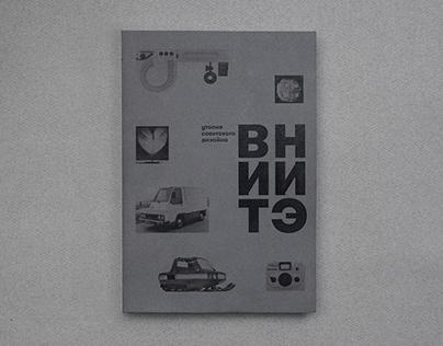 Soviet utopia. VNIITE