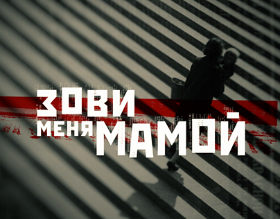 """Call me mama"" opening titles"