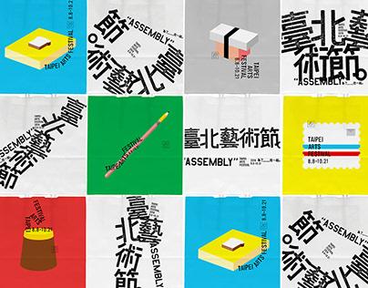 Taipei Arts Festival|TDC