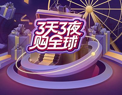 环球购 Global shopping festival