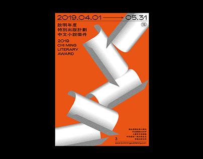 Chi Ming Literary Award (2019)
