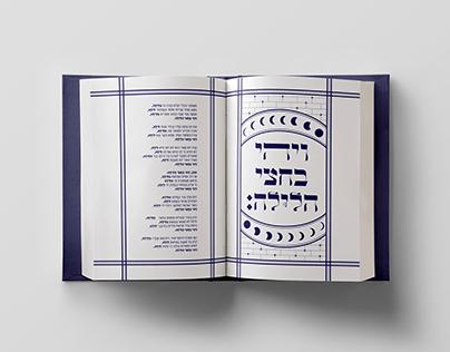 Hagada of Passover