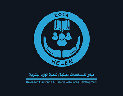 هيلين للمساعدات العينية وتنمية الموارد البشرية