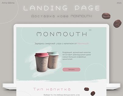 Landing page coffe| Доставка кофе