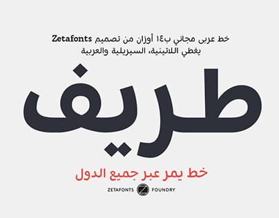 Tarif free arabic font - خط عربي مجاني طريف