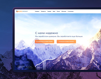 Veles Broker. UI/UX for Web and Mobile