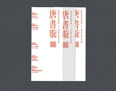 Leaflet Design #57