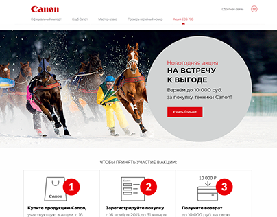 Landing page for Canon