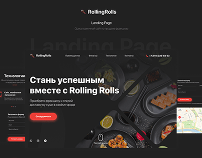 LandingPage для франшизы RollingRolls