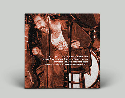 Everyone wants a crippled pet // music album