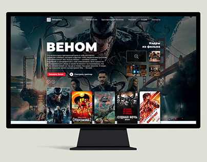 Redesign for cinema site