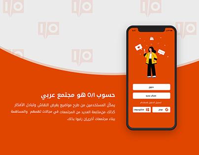 Hsoub IO Mobile App