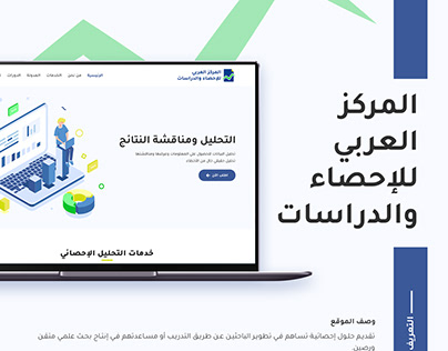 Arab Center for Statistics and Studies - CompanyWebsit