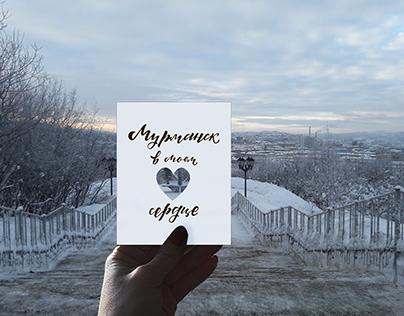 Мурманск в моем сердце. Murmansk in my heart
