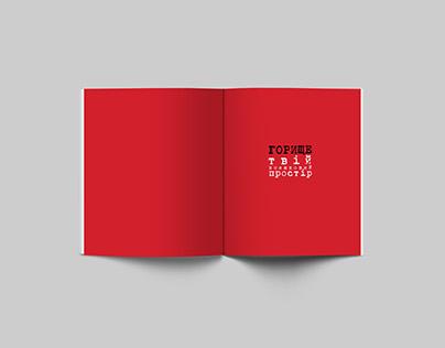 Catalog design for book store