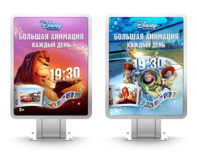 Advertising campaign 2014. Disney Channel, Russia