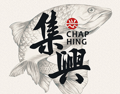 Chap Hing Branding