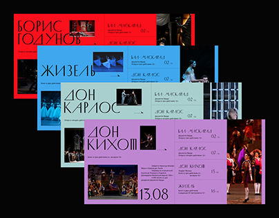 Bolshoi Theater (Moscow) rdsgn