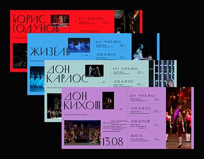 Bolshoi Theater (Moscow) rdsgn