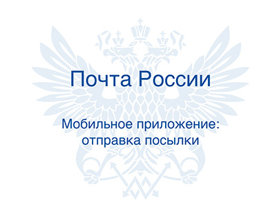 Russian post mobile application