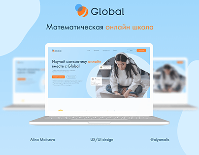 Сайт для математической онлайн-школы