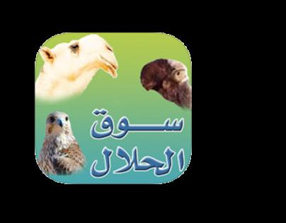 Souk-Al-Hilal- iPhone & Android App