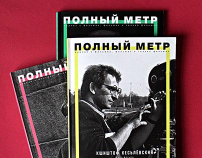 ПОЛНЫЙ МЕТР. Журнал для тех, кто любит кино