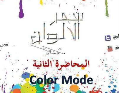 Color Mode محاضرة انظمة الالوان