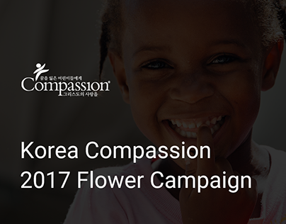 Korea Compassion 2017 Flower Campaign
