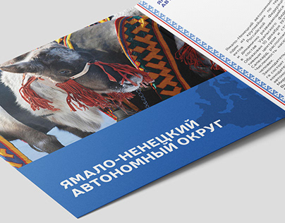 Информационная брошюра о Ямале